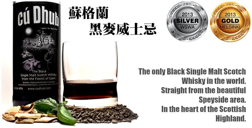 Cu Dhub (Black Hound) 黑狗