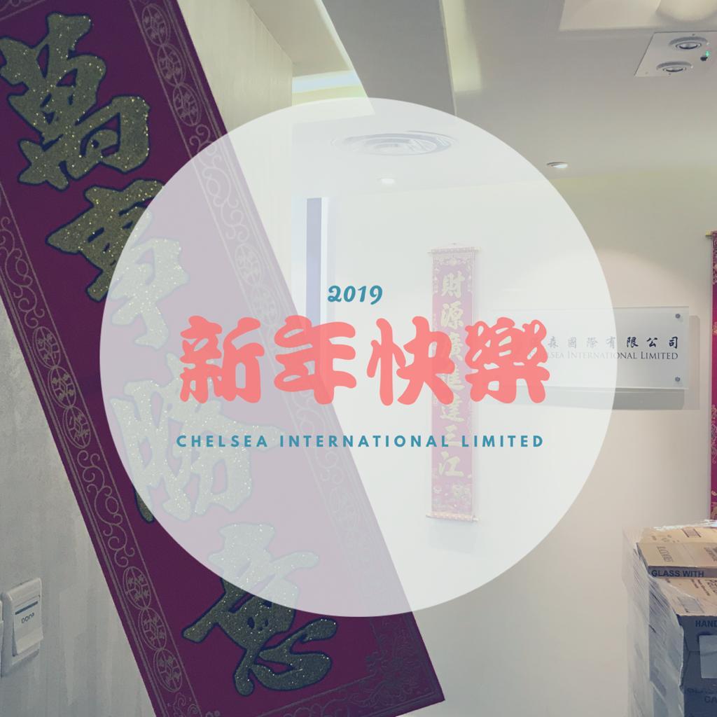 農曆新年假期通知 - 2019