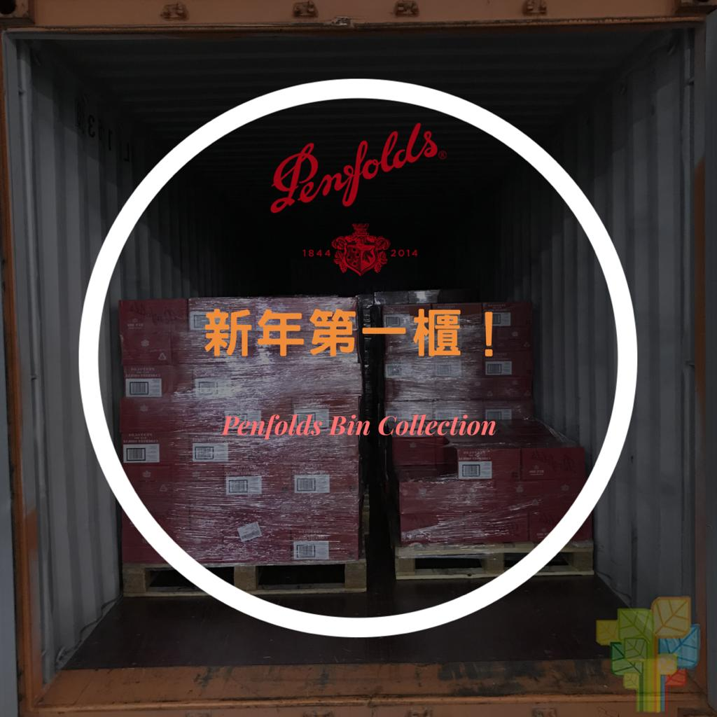 新年第一櫃!Penfolds Bin Collection