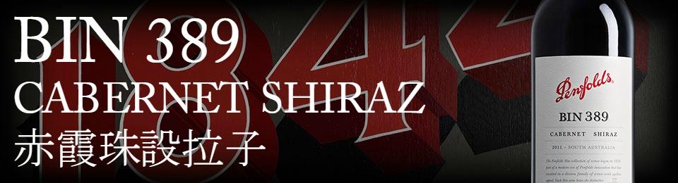 PENFOLDS BIN 389 CABERNET SHIRAZ CORK 2011