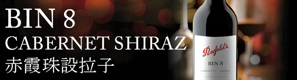 PENFOLDS BIN 8 CABERNET SHIRAZ CORK 2012