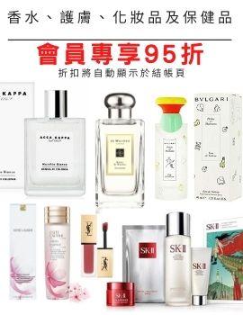 會員專享美妝產品95折