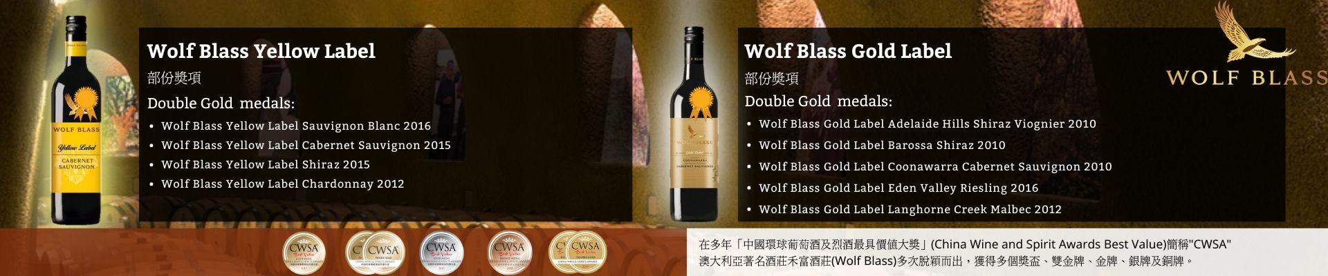 禾富巴斯 黃牌 赤霞珠 澳洲紅酒 (Wolf Blass Yellow Label Cabernet Sauvignon Australian Red Wine) 由來自麥克拉倫谷McLaren Vale和蘭好溪Langhorne Creek產區的赤霞珠釀造,完美演繹出葡萄特性及產區的獨特風土條件。 禾富巴斯釀酒師將其中29%的黃牌赤霞珠置於橡木桶內熟成2個月,增加入口層次及質感; 黃牌赤霞珠散發濃郁黑果味為主,如_ 「梅子、藍
