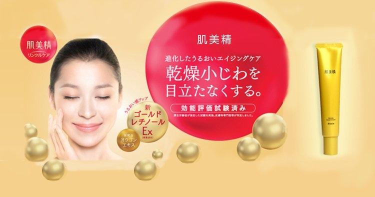 Hadabisei Wrinkle Care Pack Cream
