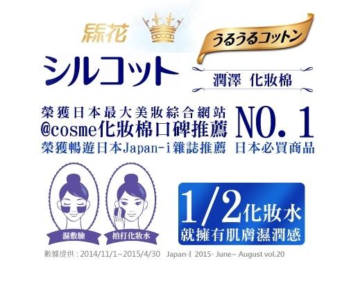 Unicharm超吸收省水化妝卸妝棉