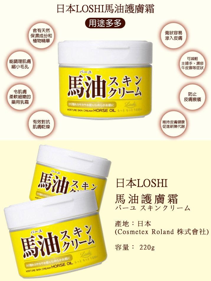 Loshi Horse Oil Skin Cream